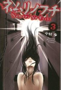 nemuri-no-fuchi-jp-3