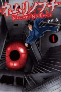 nemuri-01-kodansha